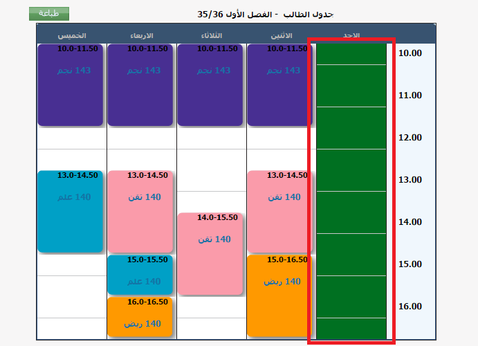 حاوية الفقر المدقع موافقة جداول جامعة الملك سعود Ffigh Org